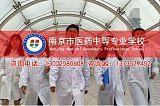 南京市医药中等专业学校住宿环境;