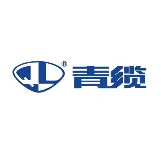 青島青纜牌電線電纜 銷售電話;15820031234