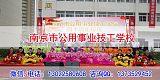 南京市公用事業技工學校2019年招生專業