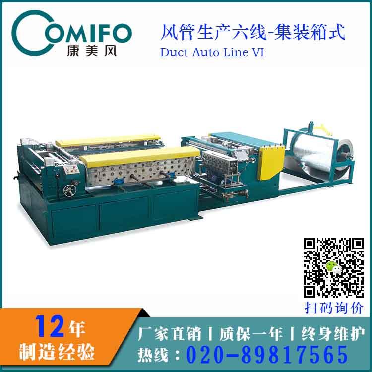 廣州康美風集裝箱風管生產線/全自動風管生產線/風管生產六線