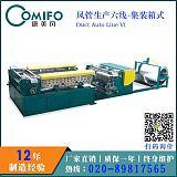 广州康美风集装箱风管生产线/全自动风管生产线/风管生产六线