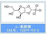 alpha-氯醛糖 α-氯醛糖 安庆普华贸易bwin手机版登入;