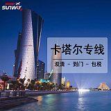 廣州國際快遞代理 空運中東卡塔爾專線 雙清包稅到門國外貨運專線