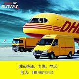 國際快遞香港廣州DHL快遞到美國英國加拿大國際物流服務貨運代理