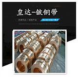 C17200 C17300高精環保鈹銅帶 高導電性鈹銅帶;