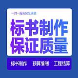 河北投标文件制作鼎硕专注中标率99%