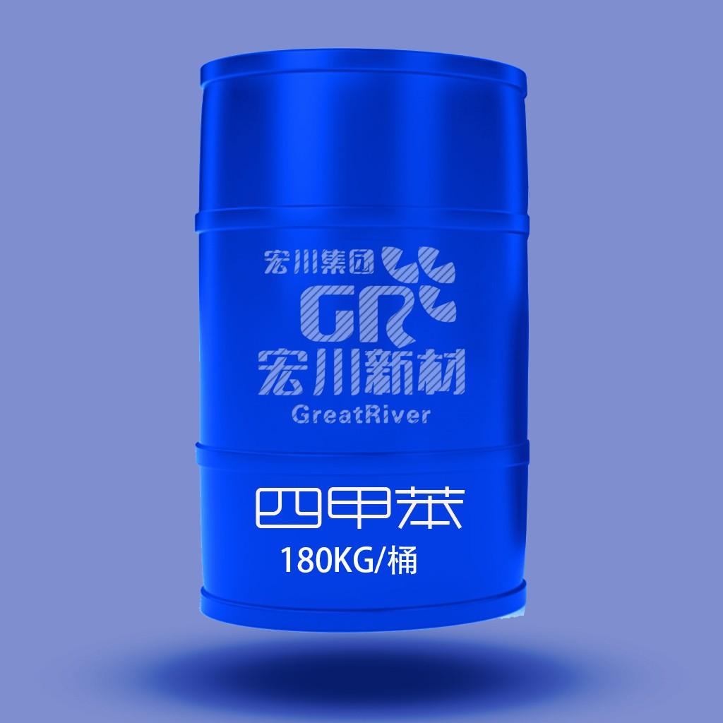 供应优质四甲苯
