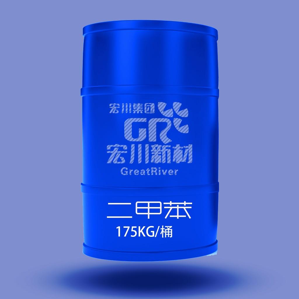 供应中海油、中石油异构级二甲苯