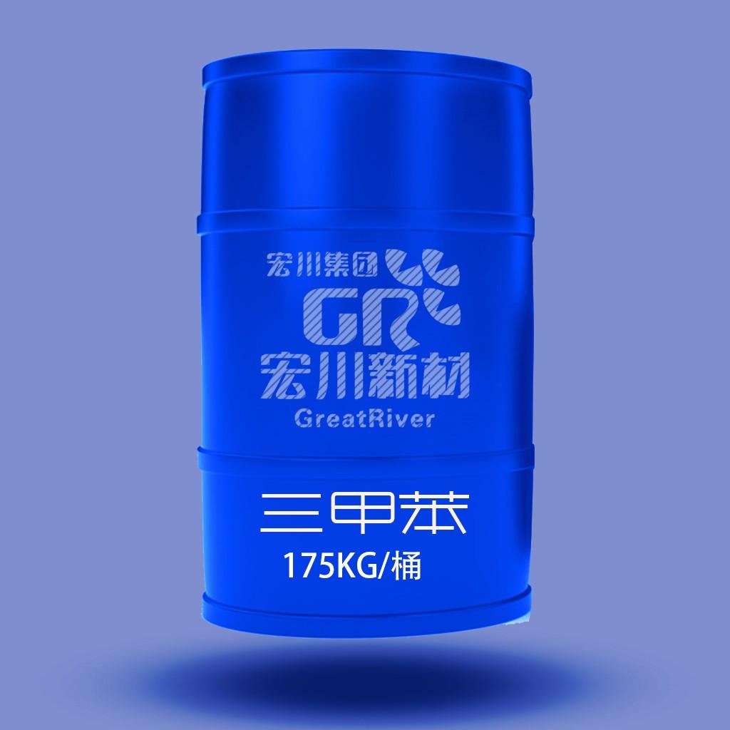 供应优质三甲苯