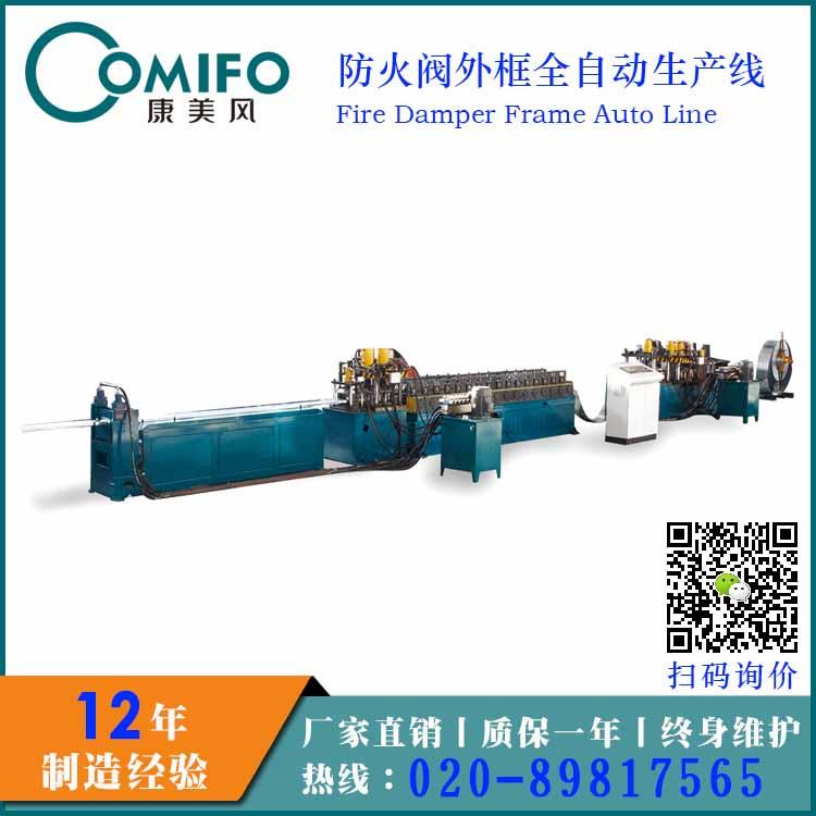 廣州康美風全自動防火閥外框生產線 防火閥生產線 廠家直銷