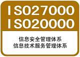 ISO20000/iso27001