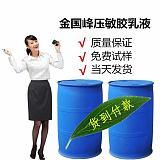 金国峰压敏胶厂家专业生产水性压敏胶,质量稳定,免费提供样品