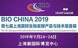 2019第七届上海国际生物发酵产品与技术装备展览会;