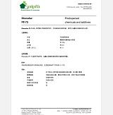 润湿分散剂熙普PF75( 磺基琥珀酸二异辛酯钠盐)是OT75的改进版;