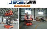 上海吉速德JSDE+全电动自行走剪叉式高空作业平台+规格齐全,产品丰富;