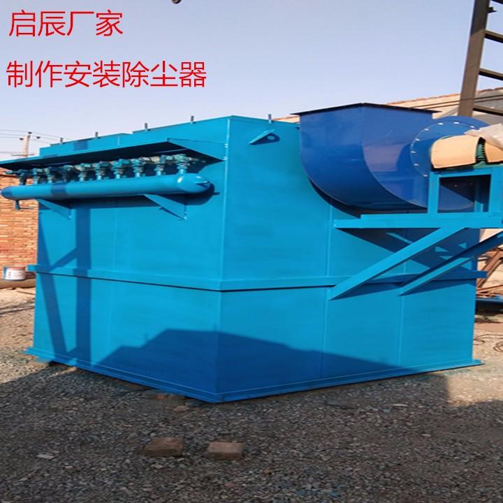 启辰厂家制作安装除尘器 DMC型脉冲布袋式除尘器现货供应