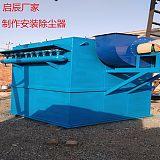啟辰廠家制作安裝除塵器 DMC型脈沖布袋式除塵器現貨供應;