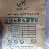 吉林省混凝土外加剂厂家直销 灌浆料 高强无收缩灌浆料;
