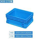 供应欧标400*300*175五金工具收纳箱塑料周转箱;