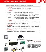 重慶機器視覺系統-集成式視覺相機 徠深科技