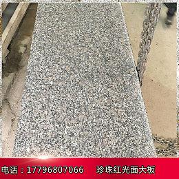 供應梨花紅珍珠紅G736半成品光板工程板荔枝面火燒面地鋪干掛石材