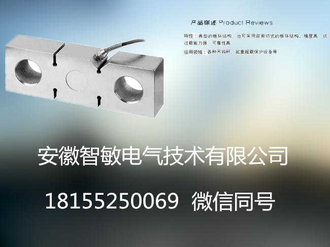 安徽智敏板环式称重传感器BA型产品