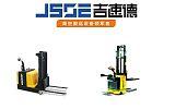 JSDE上海吉速德专业生产供应+平衡重电动堆高车+全电动堆高车+半电动堆高车;