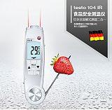 德國德圖testo104 IR折疊式防水溫度表溫度計紅外線測溫儀二合一;