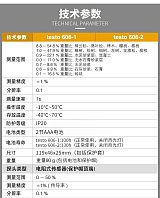 德国德图testo 606-1 606-2木材水分测试仪 建材木板水泥墙湿度检测;