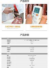 testo205 PH酸碱度温度测量仪;