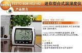 德图testo608-H1 608-H2数显温湿度计可挂墙台式温湿度表;