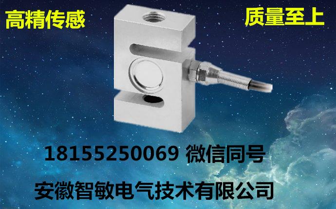 安徽智敏S形称重传感器S型产品
