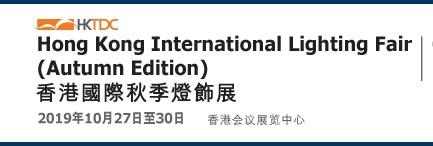 2019年香港秋季灯饰展览会,香港灯饰展