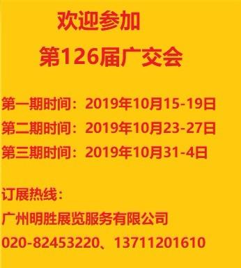 126届广交会,广交会摊位