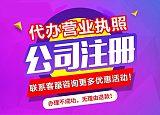 衡阳市工商代办服务,分公司注册服务,代办营业执照;