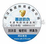 陕西农产品防伪_专业技术团队服务_专业防伪技术;