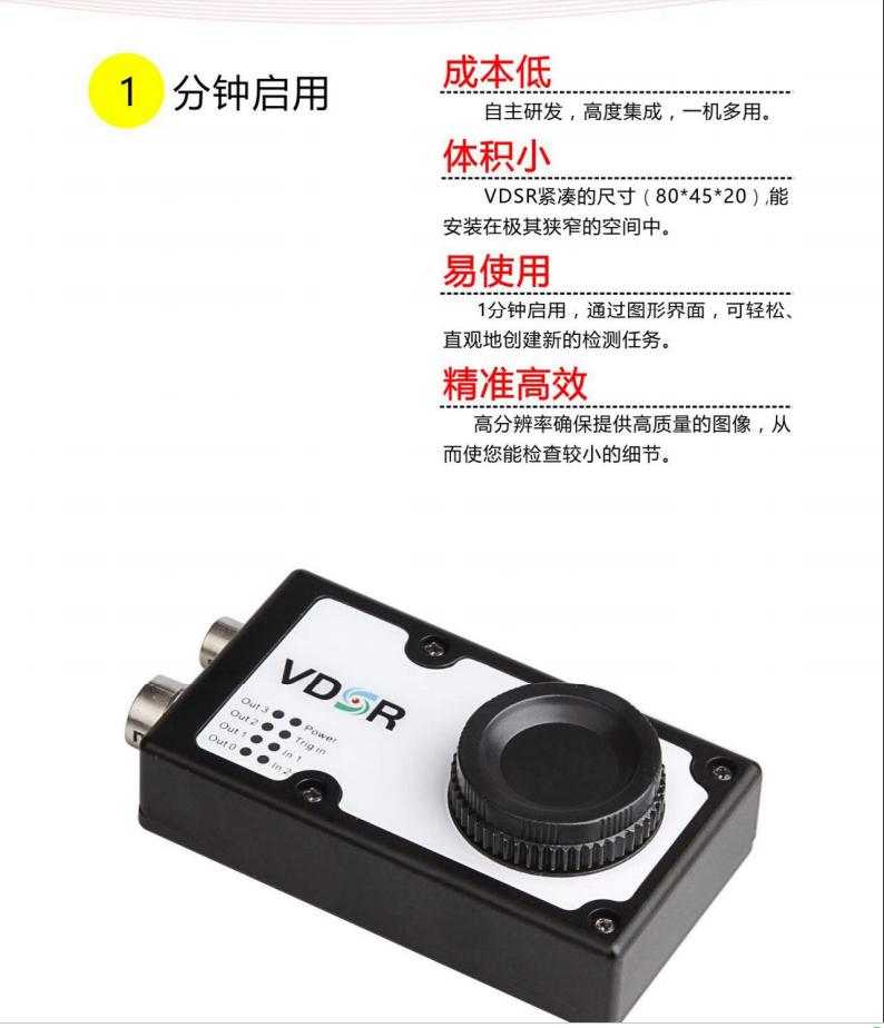重庆机器视觉系统-VDSR视觉传感器 徕深科技