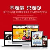 营销型网站建设推广seo优化