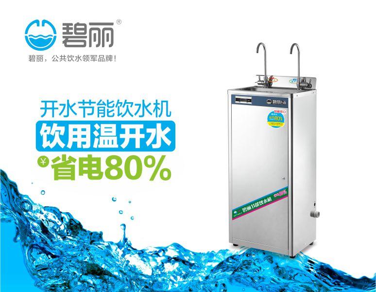 河南碧麗單位飲水機廠家批發