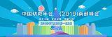 中国幼教年会(2019)南部峰会暨厦门幼教展