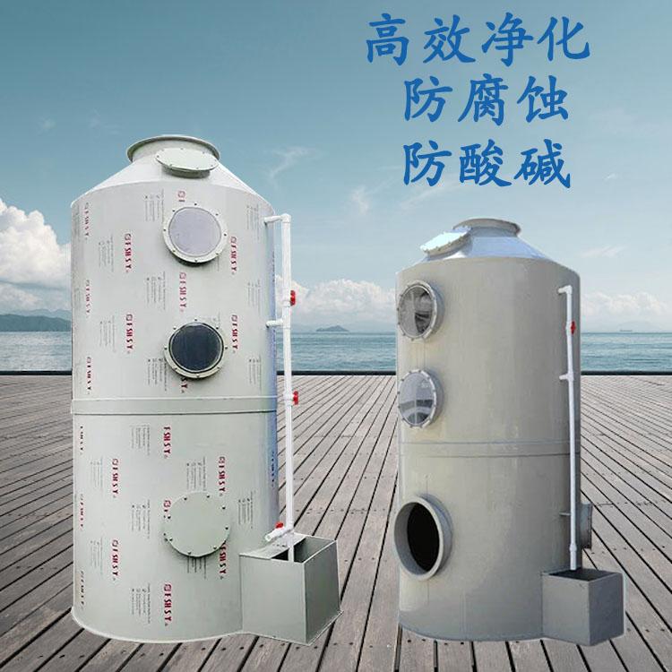 河北庆康环保专业生产定做-废气【喷淋塔】水淋塔 净化塔 洗涤塔 酸雾塔