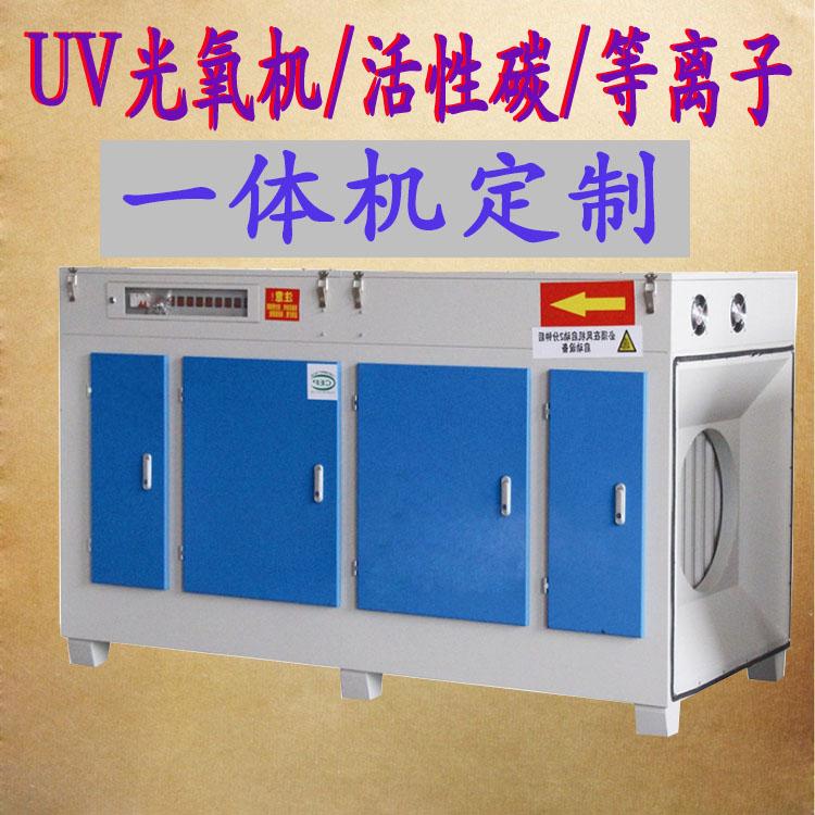 废气处理设备UV光氧机-等离子 活性碳一体机定制有机废气处理设备