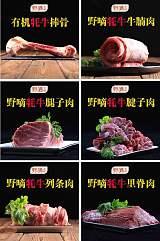 四川特产生鲜牦牛肉静候商务合作;