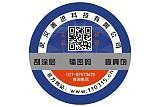 荊州種子化肥農藥防偽追溯二維碼防偽標簽;