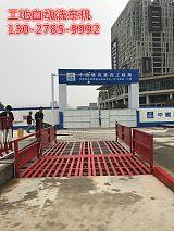 贵阳工地车辆自动洗车机设备厂家;