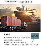 深圳到美国加利福尼亚州长滩(Long Beach)国际海运优势航线冻柜