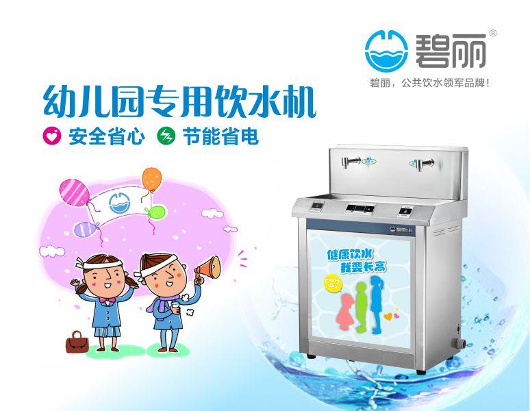 廣東碧麗幼兒園直飲水機廠家直銷
