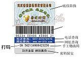 河南日化不干胶防伪标签制作印刷厂家 全国供货 高性价比;