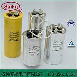 安徽賽福+CBB65空調電容器+電容器;