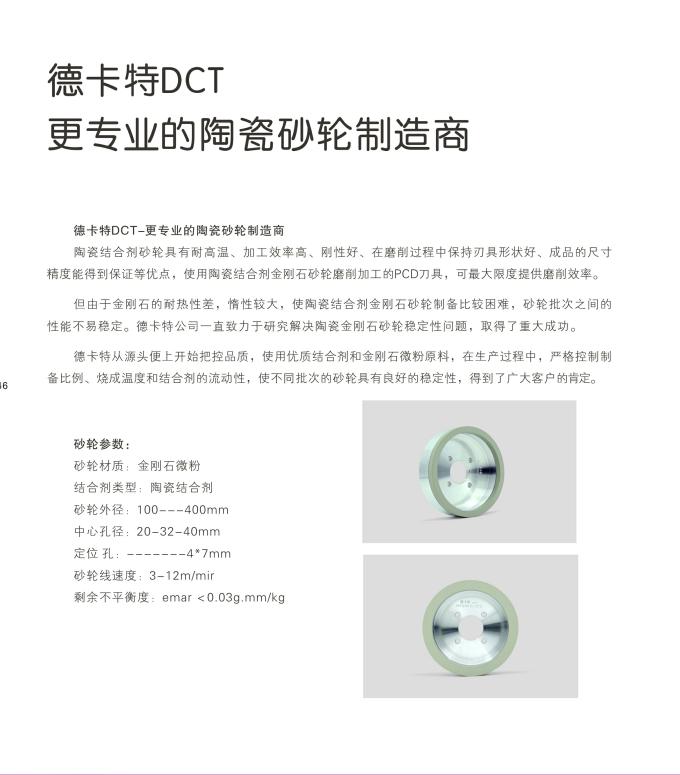 江苏陶瓷金刚石砂轮德卡特优质砂轮高效率超耐磨